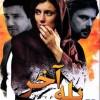 دانلود فیلم ایرانی پله آخر