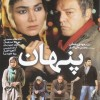 دانلود فیلم ایرانی پنهان