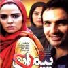 دانلود فیلم ایرانی پیمان