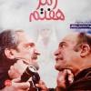 دانلود فیلم ایرانی رمز هفتم