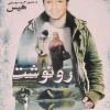 دانلود فیلم ایرانی رونوشت