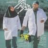 دانلود فیلم ایرانی روزهای زندگی