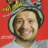 دانلود فیلم ایرانی سعدالله به شرکت میرود