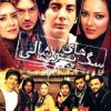 دانلود فیلم ایرانی سگ های پوشالی