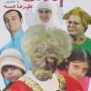 دانلود فیلم ایرانی سلام بر فرشتگان
