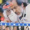 دانلود فیلم ایرانی شبکه