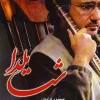 دانلود فیلم ایرانی شب یلدا