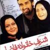 دانلود فیلم ایرانی شرف خانواده فاضل