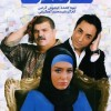 دانلود فیلم ایرانی شرط آخر