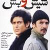 دانلود فیلم ایرانی شیش و بش