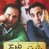 دانلود فیلم ایرانی شترمرغ