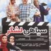 دانلود فیلم ایرانی سیاهی لشکر