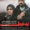 دانلود فیلم ایرانی ته خط