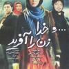 دانلود فیلم ایرانی و خدا زن را آفرید