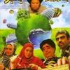 دانلود فیلم ایرانی یک فراری از بگبو