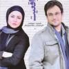 دانلود فیلم ایرانی یک سطر واقعیت