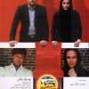 دانلود فیلم ایرانی یکی از ما دو نفر