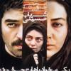 دانلود فیلم ایرانی یکی میخواد باهات حرف بزنه