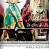 دانلود فیلم ایرانی دل بستگی