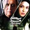 دانلود فیلم ایرانی یک مرد یک شهر