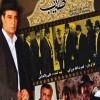دانلود فیلم ایرانی طیب
