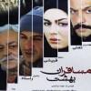 دانلود فیلم ایرانی مسافران بهشت