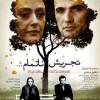 دانلود فیلم ایرانی تجریش ناتمام