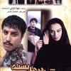 دانلود فیلم ایرانی پشت درهای بسته