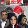 دانلود فیلم ایرانی قهوه اسپرسو
