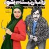دانلود فیلم ایرانی رجب آرتیست می شود