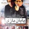 دانلود فیلم ایرانی پایان بازی