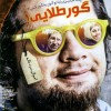 دانلود فیلم ایرانی گور طلایی