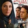 دانلود فیلم ایرانی خشاب خالی
