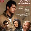 دانلود فیلم ایرانی پسرها سرباز به دنیا نمی آیند