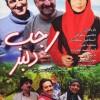 دانلود فیلم ایرانی رجب دلبر