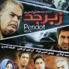 دانلود فیلم ایرانی زبرجد