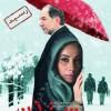 دانلود فیلم ایرانی مشت زن
