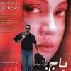 دانلود فیلم ایرانی باج خور