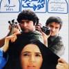 دانلود فیلم ایرانی بزرگ مرد کوچک