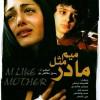 دانلود فیلم ایرانی میم مثل مادر