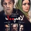 دانلود فیلم ایرانی لامپ ۱۰۰