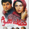دانلود فیلم ایرانی نطفه شوم