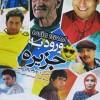 دانلود فیلم ایرانی ورود به جزیره