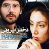 دانلود فیلم ایرانی دختر ایرونی
