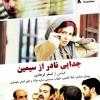 دانلود فیلم ایرانی جدایی نادر از سیمین