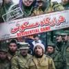دانلود فیلم ایرانی قرارگاه مسکونی