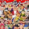 دانلود فیلم ایرانی شهر موشها ۲
