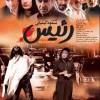 دانلود فیلم ایرانی رئیس