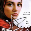 دانلود فیلم ایرانی شوکران