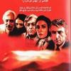 دانلود فیلم ایرانی خانه ای روی آب